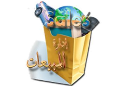 إدارة المبيعات والعملاء